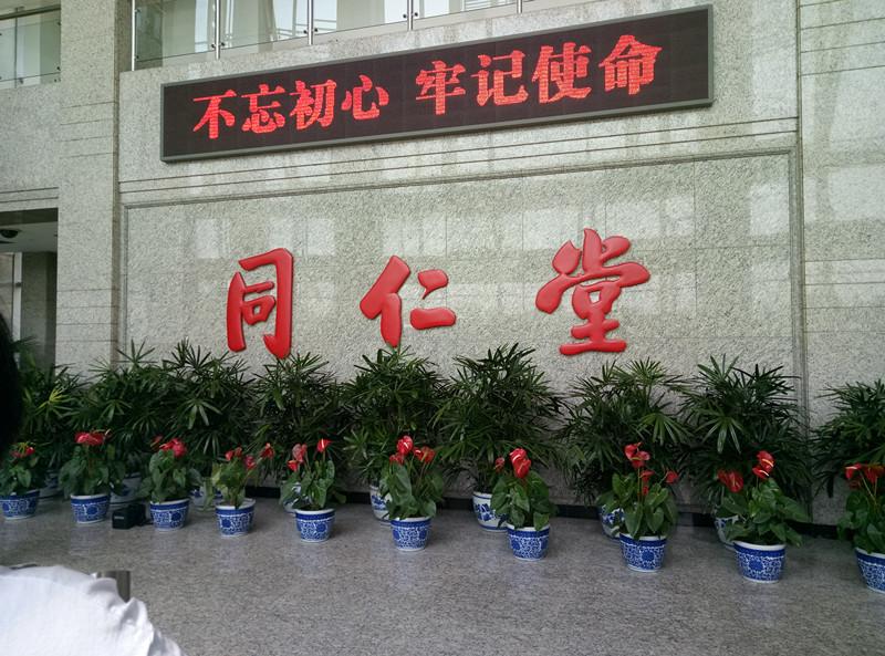 北京同仁堂培训